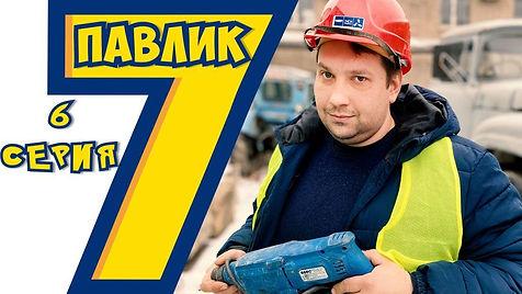 павлик 7 сезон 6 серия Афиша.jpg