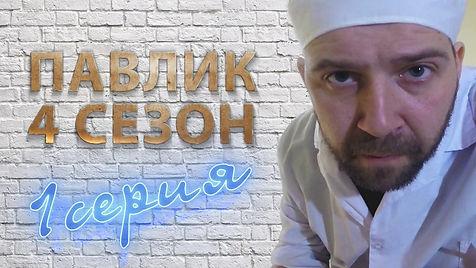 Павлик 4 сезон 1 серия.jpg