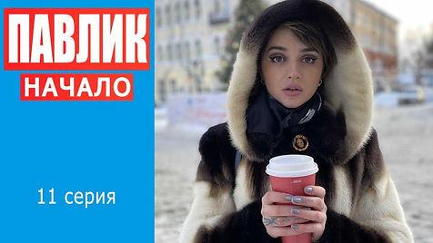 ПАВЛИК НАЧАЛО 11 серия афиша.jpg