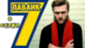 Павлик 7 сезон 8 серия афиша.jpg