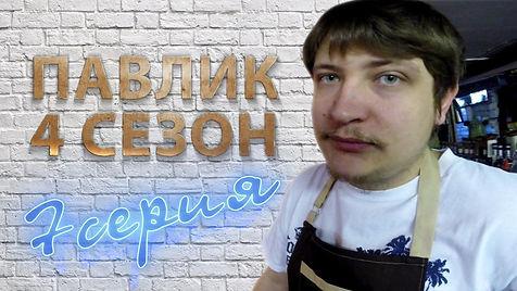 Павлик 4 сезон 7 серия.jpg