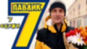 павлик 7 сезон 7 серия Афиша.jpg