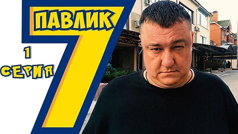 афиша 7-1 — копия.jpg