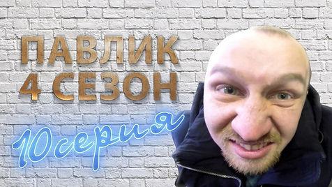 Павлик 4 сезон 10 серия.jpg