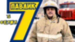павлик 7 сезон 5 серия Афиша.jpg