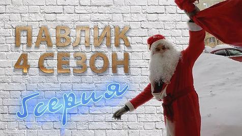 Павлик 4 сезон 5 серия.jpg