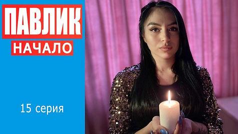 ПАВЛИК НАЧАЛО 15 серия афиша.jpg