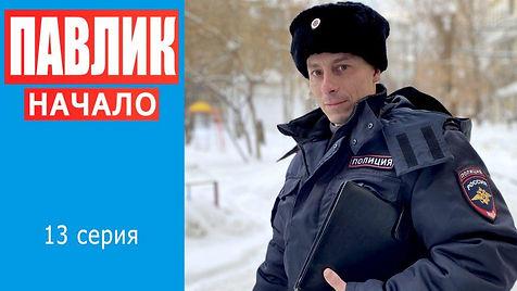ПАВЛИК НАЧАЛО 13 серия афиша.jpg