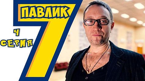 павлик 7 сезон 4 серия Афиша.jpg