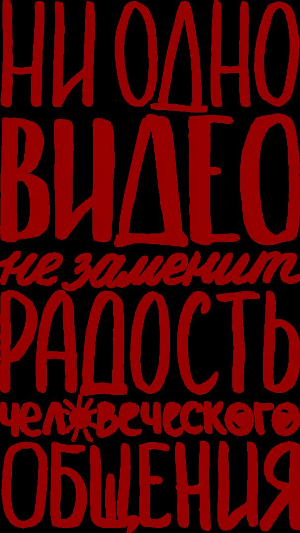 Александр Пенкин Свадебный ведущий