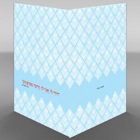 עיצוב סט פולדר+ברכות לעורכת חופות