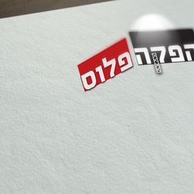עיצוב לוגו  לחברת הפקה פלוס.  קבלן משנה בתחום התערוכות והאירועים.  2016