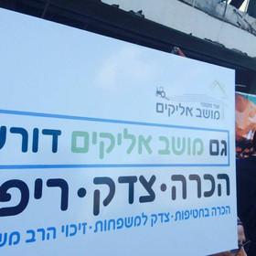 """מחאת """"הכרה-צדק-ריפוי"""" לחטיפת ילדי תימן ובלקן, ירושלים"""
