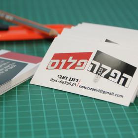 """עיצוב לוגו + כרטיס ביקור דו""""צ, לחברת הפקה פלוס.  קבלן משנה בתחום התערוכות והאירועים.  2016"""