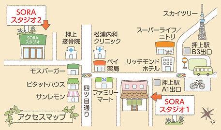 SORAスタジオ2.jpg