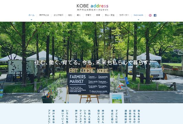 神戸市公式移住ポータルサイト KOBE address (2).png