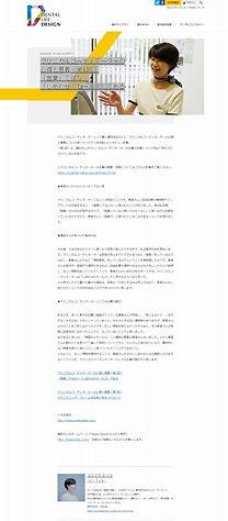 関西(神戸)のコピーライター、スエマサエリコの仕事実績(インタビュー原稿ページ)