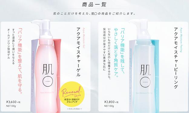 関西(神戸)のコピーライター、スエマサエリコの仕事実績(化粧品ページ))