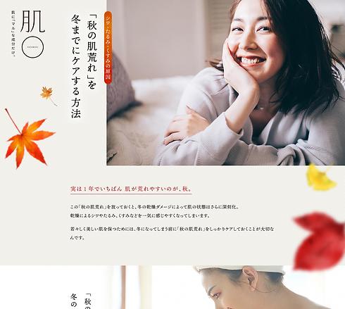 関西(神戸)のコピーライター、スエマサエリコの仕事実績(化粧品LPページ)