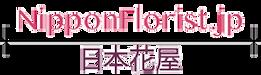 NipponFlorist.jp