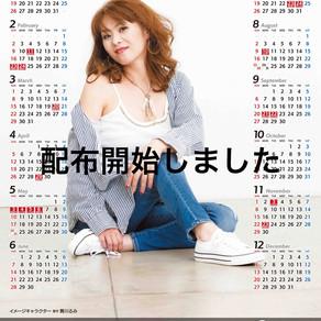 2020年ポスターカレンダー 配布開始です 群馬県解体工事業協同組合様 イメージキャラクター