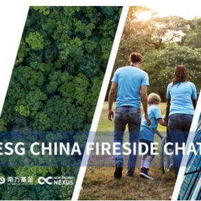 November 25, 2020, New Energy Nexus China