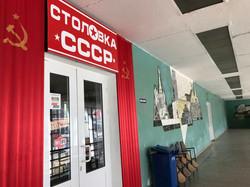 Soviet canteen