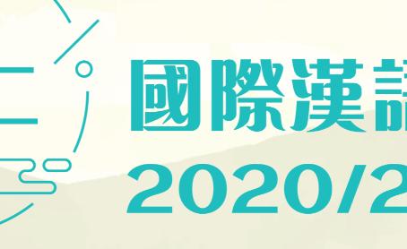 第一届国际汉语节 Chinese Language Festival