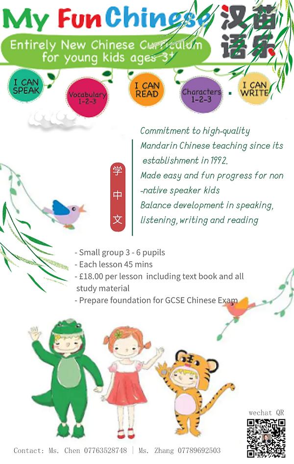 苗乐汉语第一版 (2).png