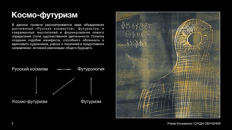 Презентация Дипломного проекта РК-3.jpg