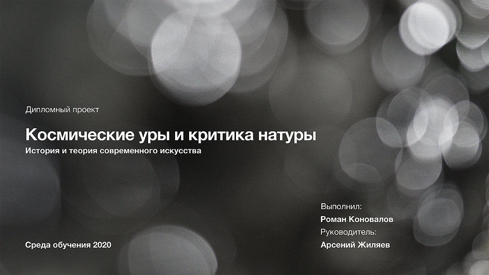 Презентация Дипломного проекта РК-1.jpg
