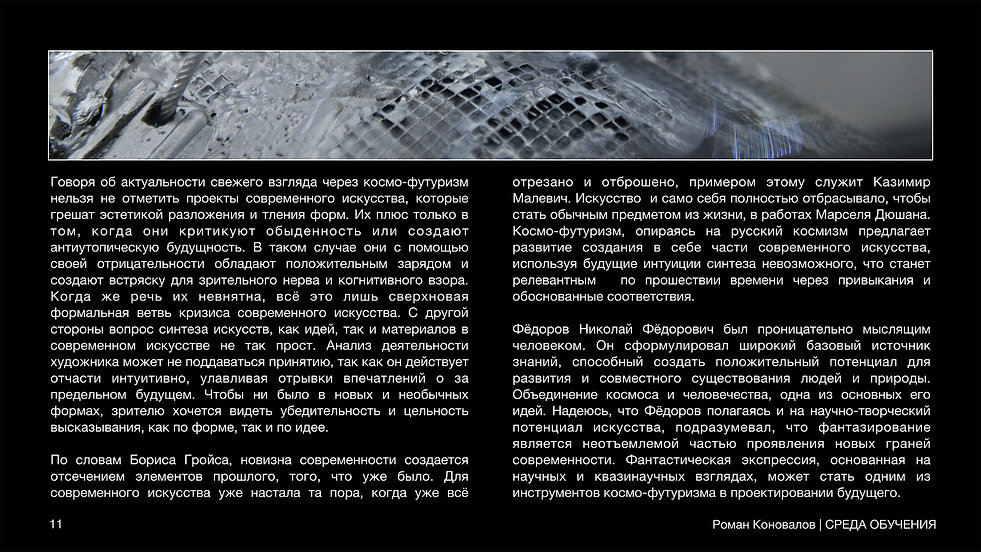 Презентация Дипломного проекта РК-11.jpg