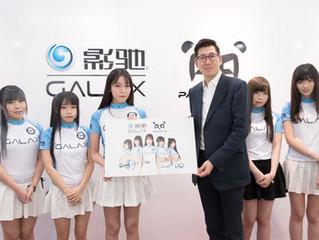 GALAX 支持香港電子競技產業發展 贊助香港女子電競職業戰隊 PandaCute