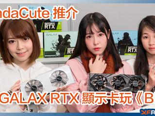 PandaCute 推介 GALAX RTX 顯示卡玩《戰地風雲 5》 體驗 DXR 靚絕畫面 GeForce Experience 直播更容易