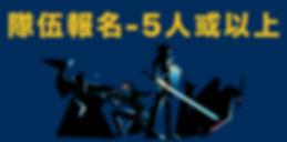 隊伍報名.jpg