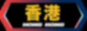 PokOi_button_hk.png
