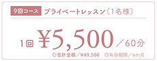 プライベート9回.jpg
