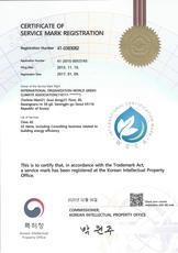서비스표등록증_제42류.건물에너지효율관련전문상담업등22건_등록번호41-0