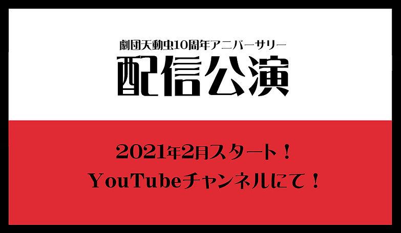劇団天動虫10周年アニバーサリー配信公演