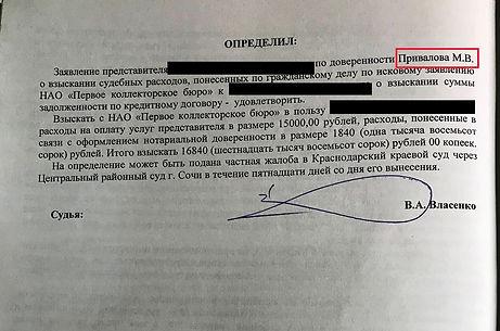 Анти-БанкЪ VS ПКБ.jpg
