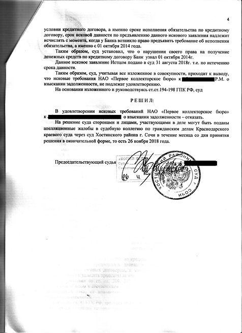 ПКБ (МТС Банк) vs Абдрахимова сайт2.jpg