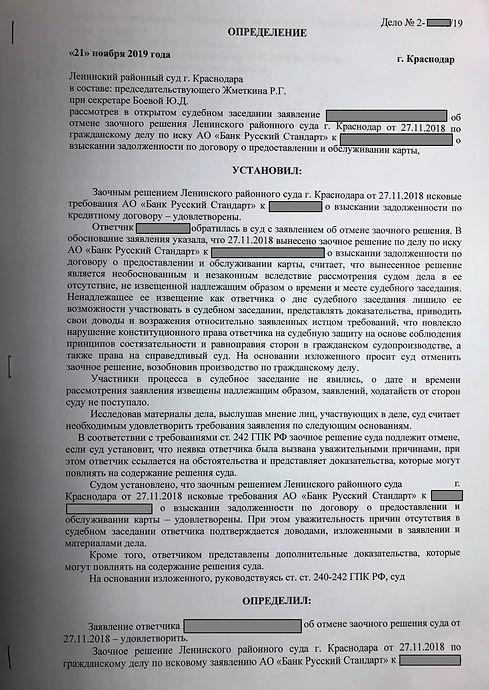 Опредление отмена русский стандарт