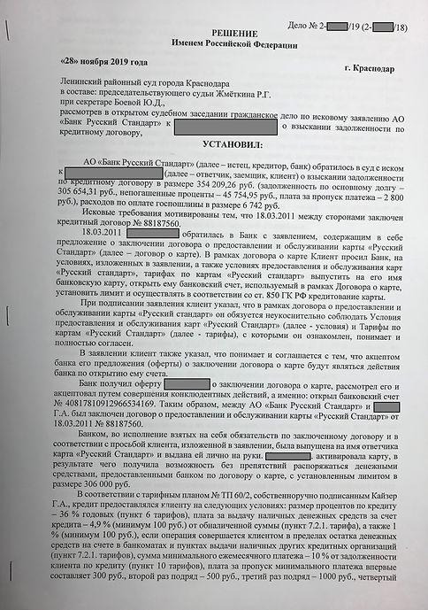 решение  русский стандарт