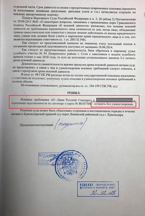 решение  русский стандарт 2