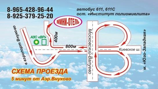 схема проезда в отель Александрия-Внуково