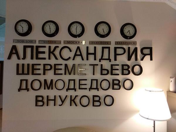 гостиница рядом с аэропортом Внуково