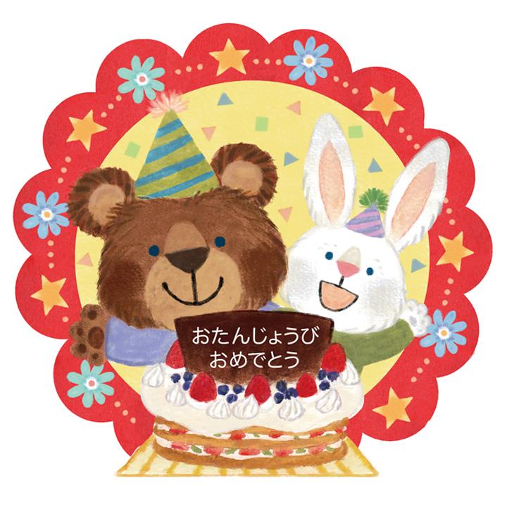 誕生日カードサンプル