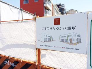 OTOHAKO八重咲の看板ができました