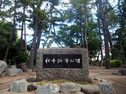 Hiratsuka_17.JPG