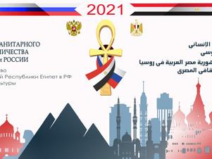 Год перекрестного гуманитарного сотрудничества России и Египта